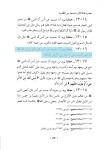 9-Mousnad ahmad ibn hanbal