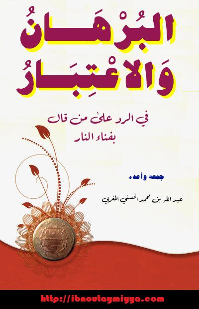 al-burhan wa l i'tibar promo